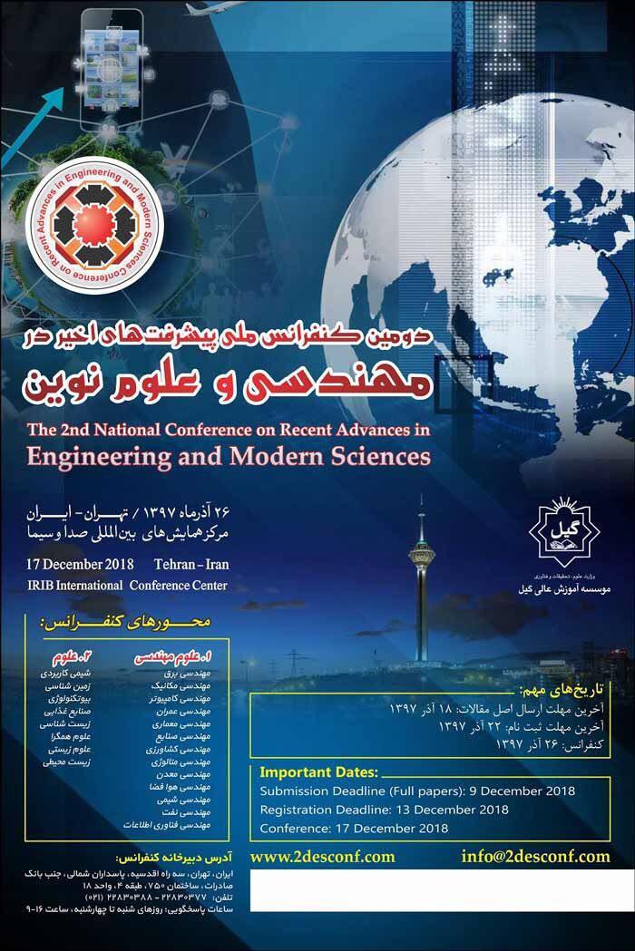 فعالیات و مؤتمرات علمية