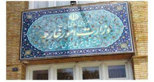المستشار الثقافي العراقي يزور وزارة الخارجية الايرانية
